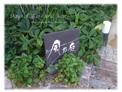 風の庭 看板2