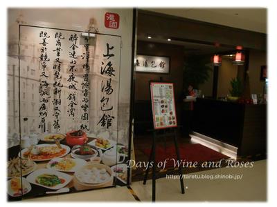 上海湯包館
