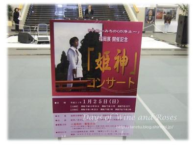 姫神コンサート