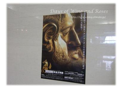 トラキア黄金文明展