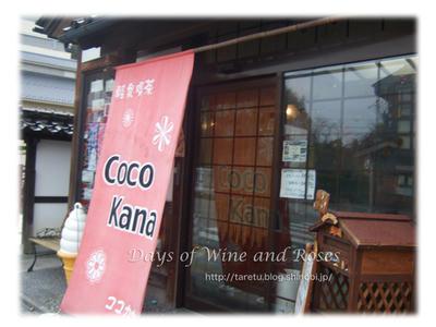 Coco kana