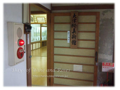 大津絵美術館