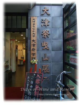 大津祭展示館入り口