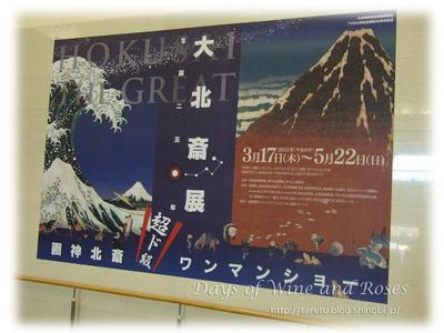 北斎展ポスター