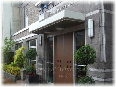 鳥取グリーンホテル