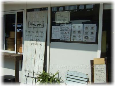ひなた食堂2