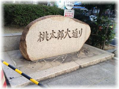 桃太郎通り