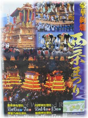 西条祭ポスター
