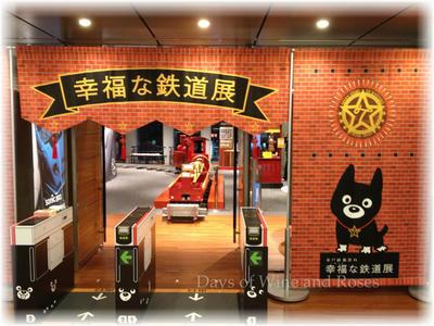 幸福な鉄道展の入口