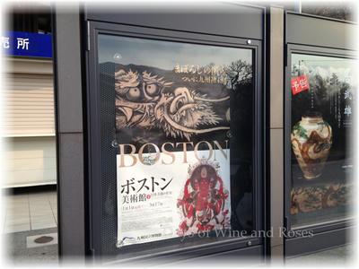 ボストン美術館展ポスター