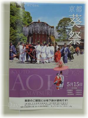 葵祭ポスター
