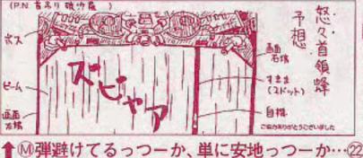 20101027怒々首領蜂予想図