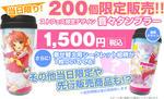goods_kokuchi2.jpg