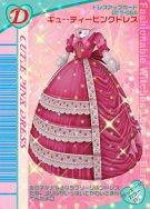 キューティーピンクドレスカード