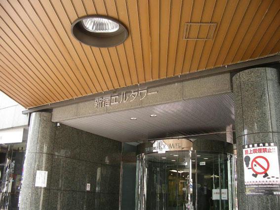 新宿-エルタワー