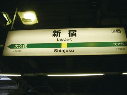 新宿-駅中