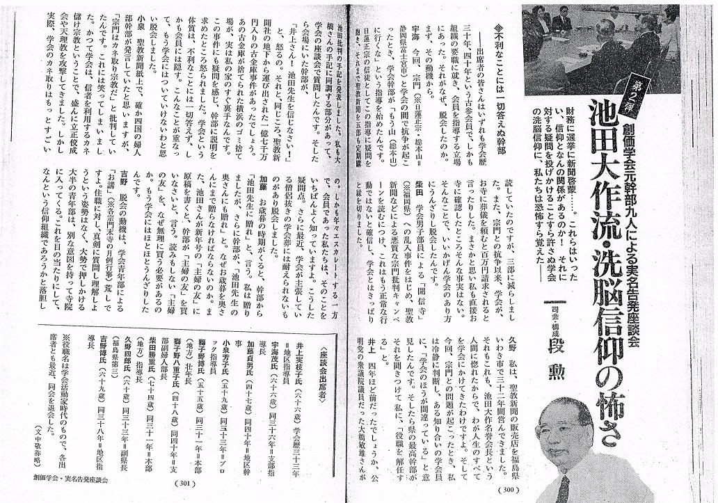 創価学会元幹部九人『池田大作流...