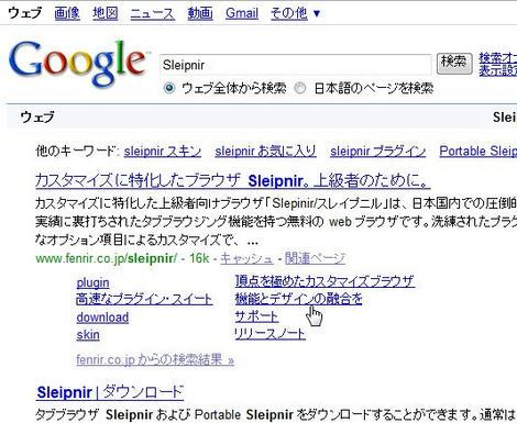 アクティブ検索エンジン、GoogleによるSleipnirの検索結果
