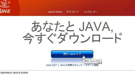 無料Javaのダ。