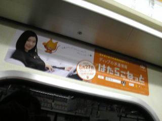 はたらこねっとの広告を車内で発見!