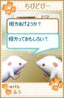 相方を・・?!?!