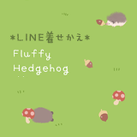 着せかえ「Fluffy Hedgehog」