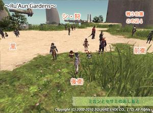 Ru'Aun Gardens.jpg