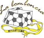 碧フットボール通信 La bombonera 碧南市サッカー応援マガジン(無料)