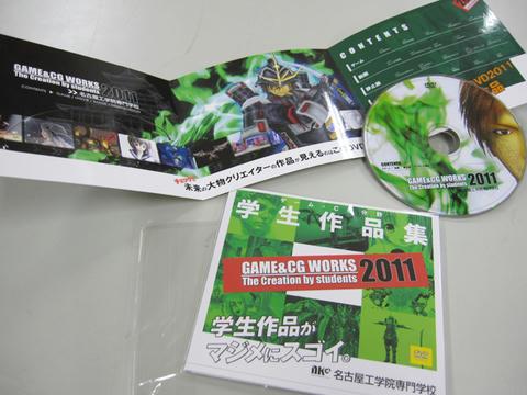 image_dvd2011.jpg