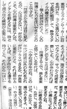 伊田監督新聞記事文章