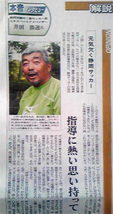 伊田監督新聞記事