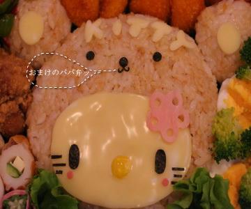 kittybear-papa.jpg