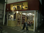 sanoya_1.jpg