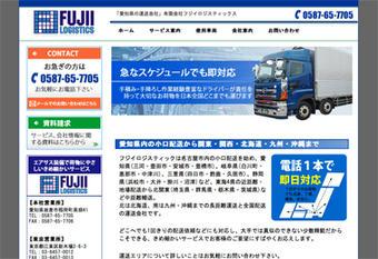 愛知県の運送会社「フジイロジスティックス」