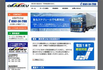 愛知県の運送会社「岡崎陸運」