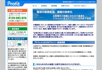 愛知県のドライバー派遣「プロフィット」
