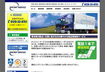 愛知県の運送会社「オリエント・サービス」