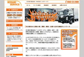名古屋の運送会社「こさきサービス」