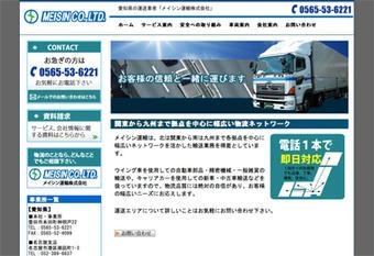 愛知県の運送業者「メイシン運輸」