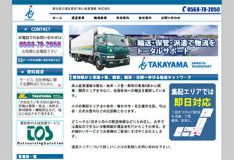 愛知県の運送業者「高山産業運輸」