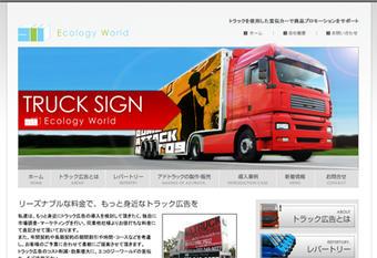 宣伝カー・トラック広告のエコロジーワールド