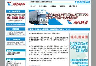 東京都の運送会社「葛西物流」