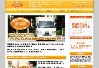 愛知県の軽貨物運送「ケービン」