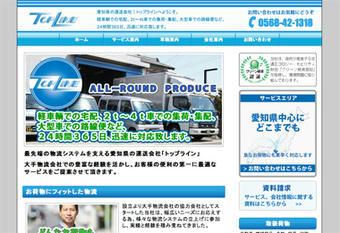 愛知県の運送会社「トップライン」