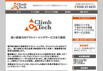 愛知県のアウトソーシング「クライム・テック」