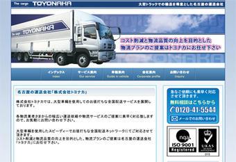 名古屋の運送会社「トヨナカ」