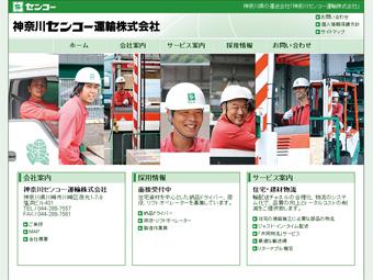 神奈川県の運送会社「神奈川センコー運輸」