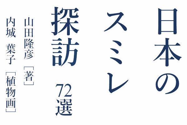 日本のスミレ探訪72選