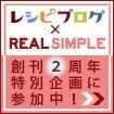 realsimple0710.jpg