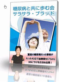 堀京子の40日で血糖値575を96まで下げた糖尿病食事療法 口コミ 効果